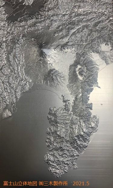 富士山立体地図
