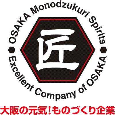 大阪の元気!ものづくり企業
